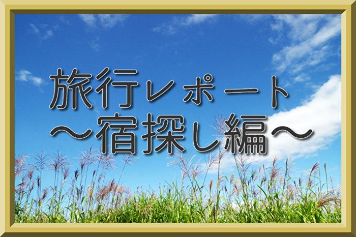 赤ちゃんと犬と一緒に旅行 ~伊豆高原・熱海・箱根|宿探し~