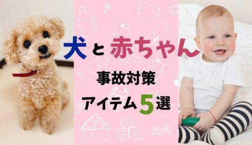 犬と赤ちゃんの同居で事故を起こさないために絶対必要なアイテム5選