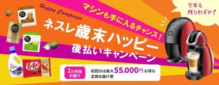 【終了】最大9万円以上のお得!【ネスレ】歳末ハッピーキャンペーン
