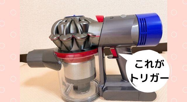 ダイソンコードレス掃除機のトリガー