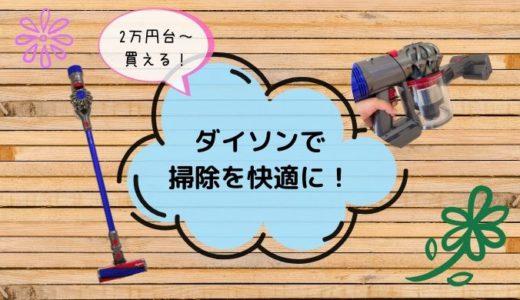 ダイソンのコードレス掃除機を買ったら掃除が快適に!2万円台から買える!