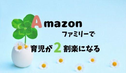 Amazonファミリーを育児中のママが使って感じたデメリット・メリット【2020年版】