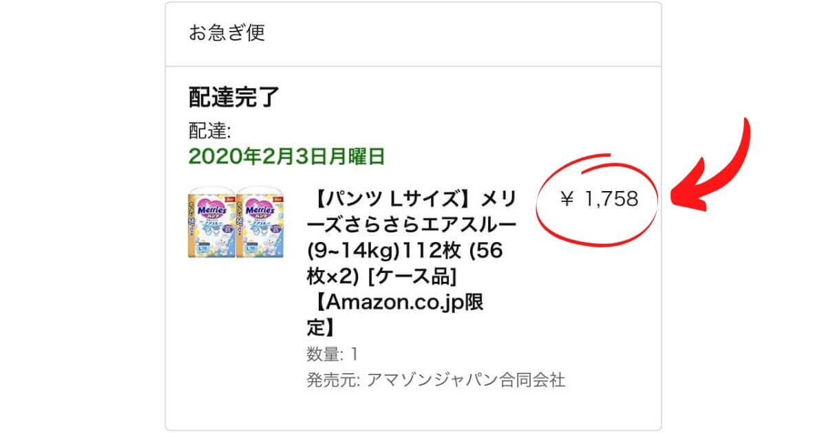 Amazonオムツ安い