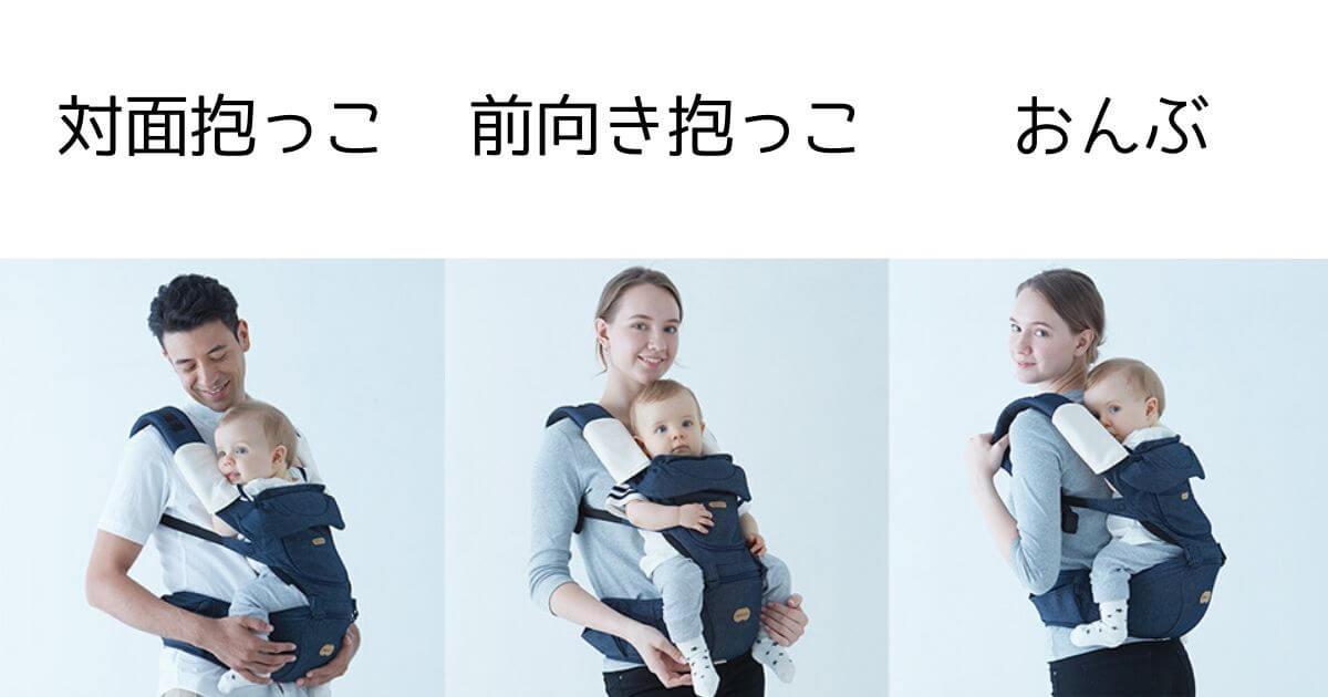 BABY&Meの抱っこの使い方