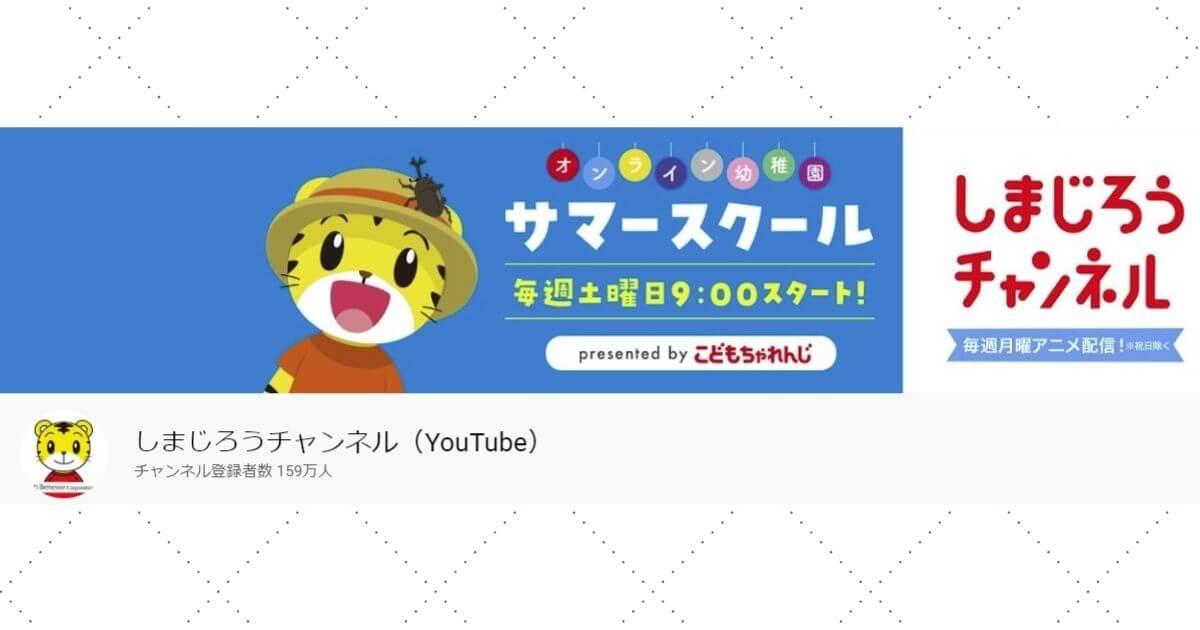 こどもちゃれんじの動画Youtube