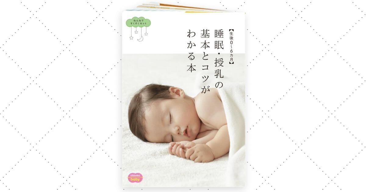 睡眠・授乳の基本とコツがわかる本