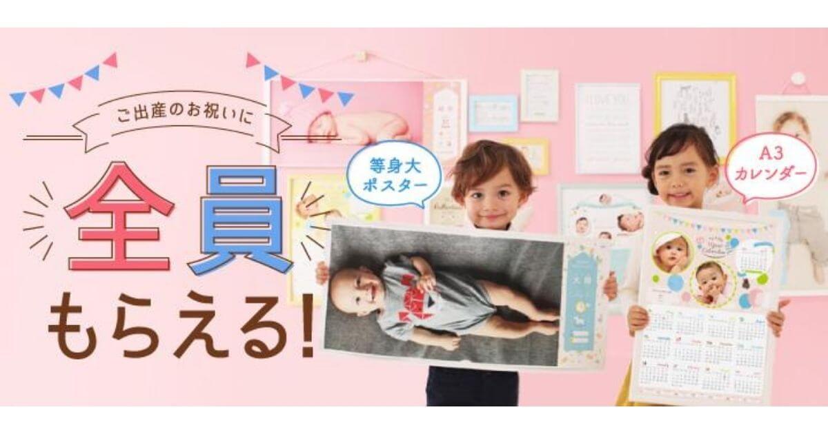 Milpocheの無料ベビーカレンダープレゼントキャンペーン