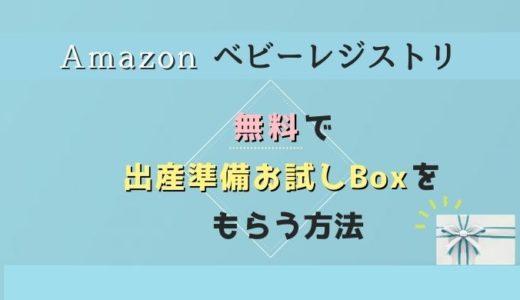 ベビーレジストリは産後でもOK?Amazonの出産準備お試しBoxのやり方も紹介!