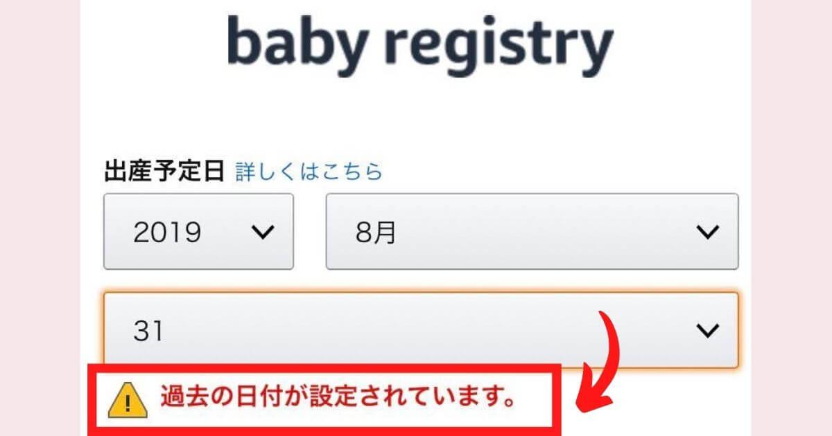 ベビーレジストリは出産後でも大丈夫