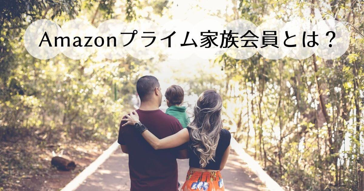 アマゾンプライム家族会員