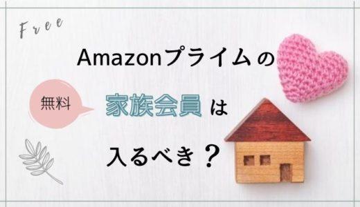 Amazonプライム家族会員は無料でなれる!登録するメリット&デメリット