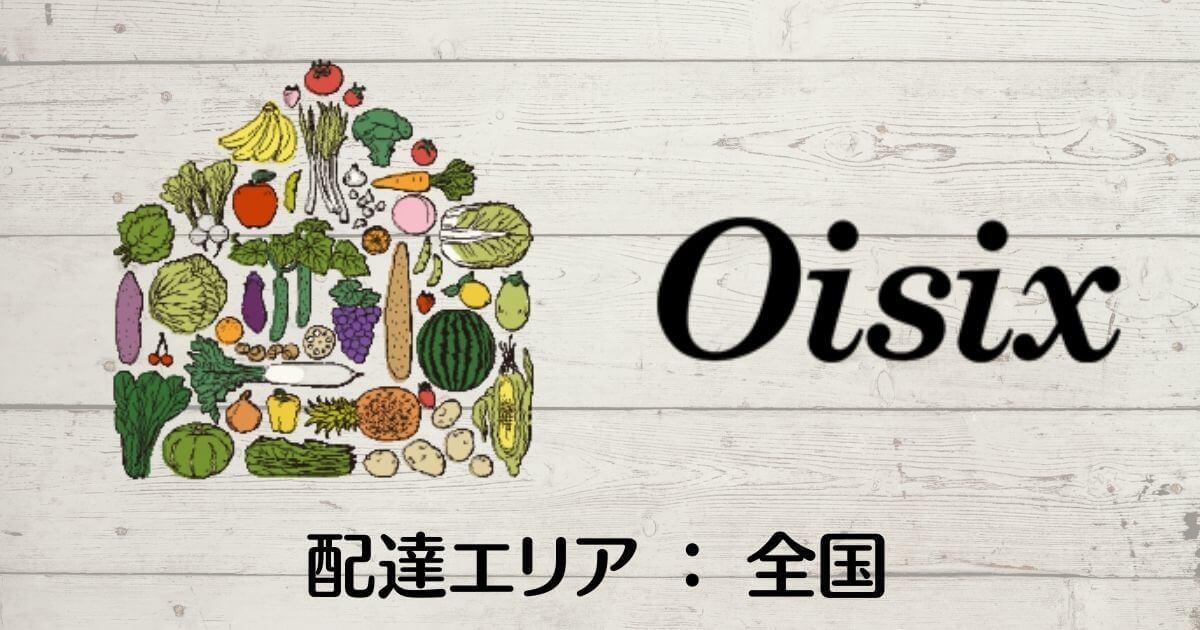 離乳食の宅配Oisix