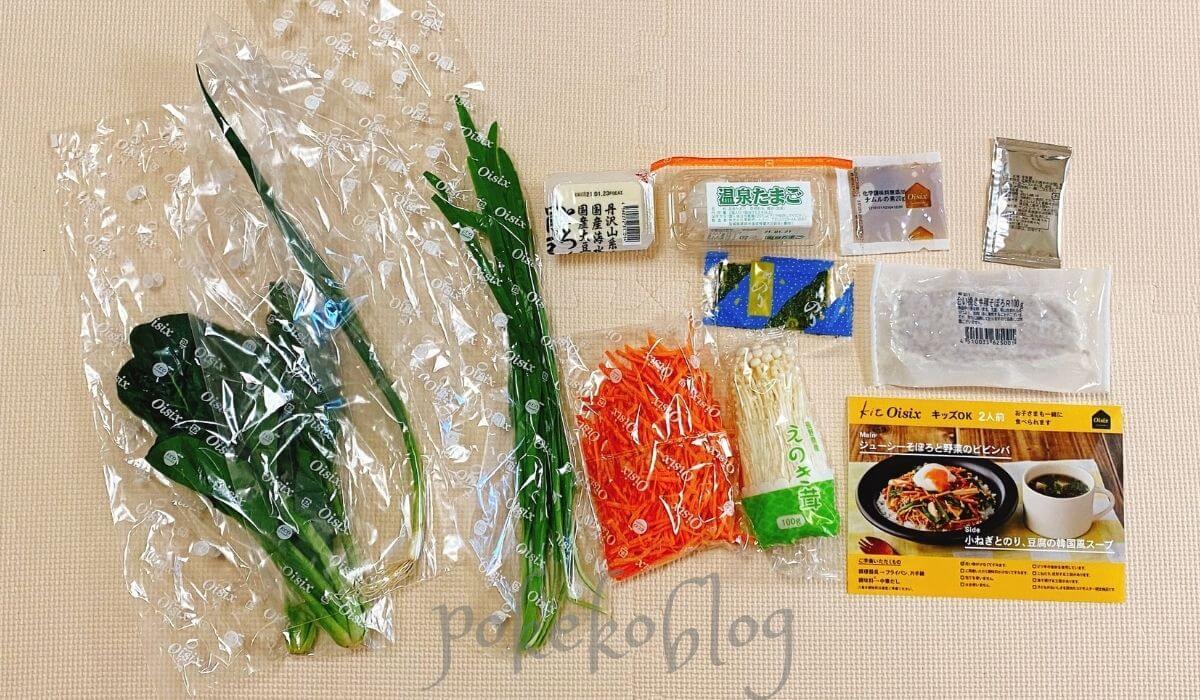 ミールキット Kit Oisix|そぼろと野菜のビビンバの内容