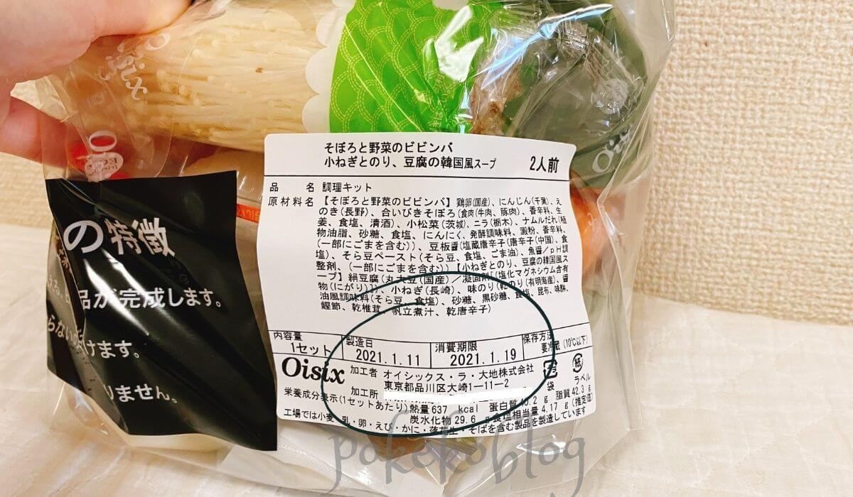 ミールキット Kit Oisix|そぼろと野菜のビビンバの賞味期限