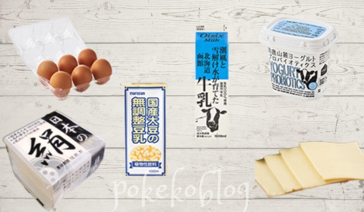 オイシックスの牛乳飲み放題の対象商品、乳製品・大豆製品・卵