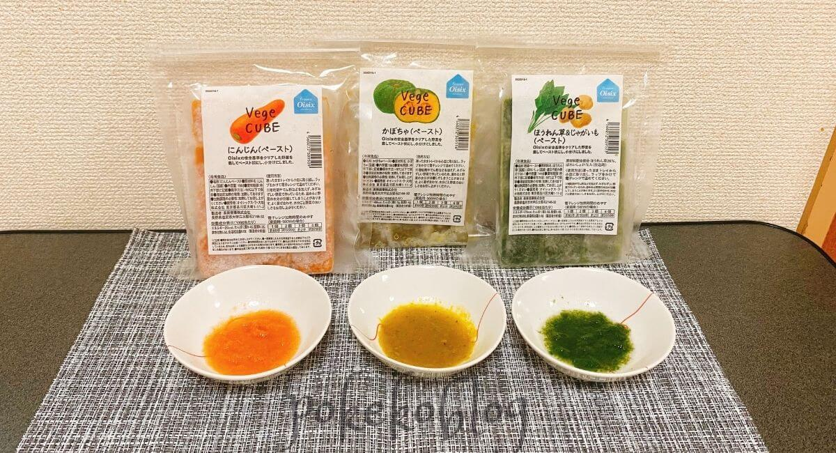 オイシックスの野菜の冷凍ベジキューブの口コミと感想