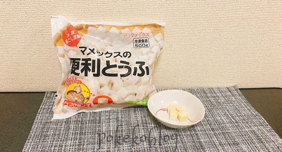 オイシックスの冷凍サイコロ豆腐の口コミと感想